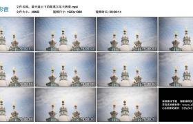 高清实拍视频丨蓝天流云下的俄罗斯圣彼得堡斯莫尔尼大教堂