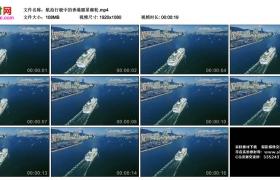 高清实拍视频丨航拍行驶中的香港丽星邮轮