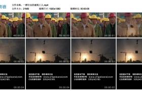 高清实拍视频丨一群行走的建筑工人