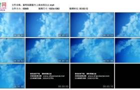 高清实拍视频素材丨旋转拍摄蓝天上流动的白云