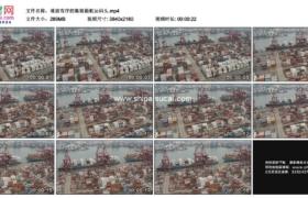 4K实拍视频素材丨堆放有序的集装箱航运码头