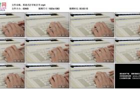 高清实拍视频素材丨用复古老式打字机打字
