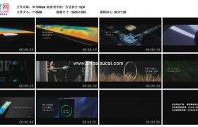 高清广告丨华为Mate 30系列手机广告宣传片