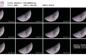 高清实拍视频丨漆黑的夜空中一轮残月缓缓降落