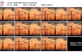 高清实拍视频丨黄昏满天晚霞下转动的风力发电机群