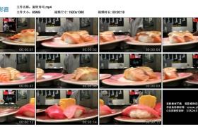 高清实拍视频素材丨回转寿司