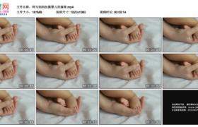 高清实拍视频素材丨特写妈妈抚摸婴儿的脚背