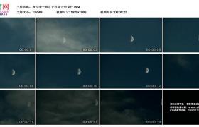 高清实拍视频素材丨夜空中一弯月牙在乌云中穿行延时摄影