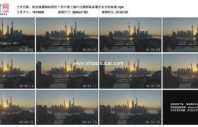 4K实拍视频素材丨航拍清晨朝阳照射下的中国上海外白渡桥陆家嘴及东方明珠塔