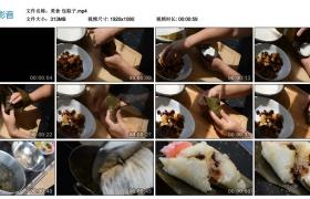 高清实拍视频丨端午节美食 包粽子