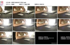 高清实拍视频素材丨移摄在电脑桌前手写笔记