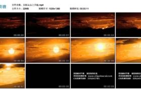 【高清实拍素材】太阳从山上升起