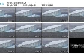 高清实拍视频丨海中漂浮的冰川