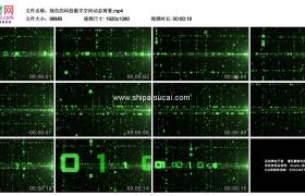 高清动态视频素材丨绿色的科技数字空间动态背景