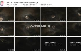 高清实拍视频素材丨一轮圆月在夜空的云层中穿行延时摄影