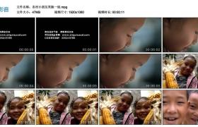 [高清实拍素材]农村小朋友笑脸一组
