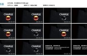 高清实拍视频丨充电器指示灯闪烁