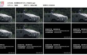 高清实拍视频丨美国警察在悍马车上开枪射击