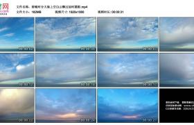 高清实拍视频素材丨傍晚时分大海上空白云飘过延时摄影