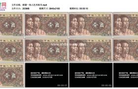 4K实拍视频素材丨移摄一角人民币纸币