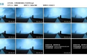高清实拍视频丨大雾弥漫的道路上车流穿梭