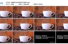 高清实拍视频丨摇摄咖啡豆堆里冒着热气的咖啡杯