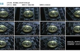 高清实拍视频丨黑色键盘上的比特币实物