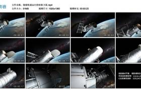 高清实拍视频丨绕着轨道运行的哈勃卫星
