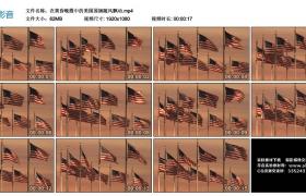 高清实拍视频丨在黄昏晚霞中的美国国旗随风飘动