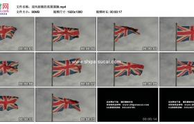 高清实拍视频素材丨迎风招展的英国国旗