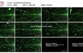 高清动态视频素材丨绿色的数字空间动态背景