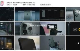 高清广告丨苹果手机iPhone 11 Pro广告宣传片
