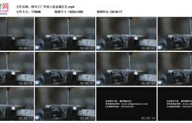 高清实拍视频素材丨特写工厂车床上给金属打孔