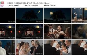 高清广告丨CCTV中央电视台中秋节公益广告-月从海上升,味从心中来
