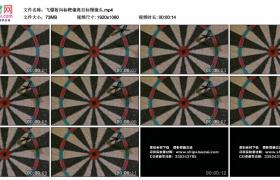 高清实拍视频素材丨飞镖射向标靶偏离目标慢镜头