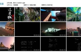 【高清宣传片】重庆人文宣传片 重庆,这座城