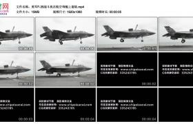 高清实拍视频丨美军F-35战斗机在航空母舰上着陆