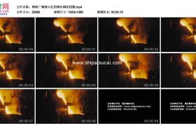 高清实拍视频素材丨钢铁厂倾倒火红的钢水钢花四溅
