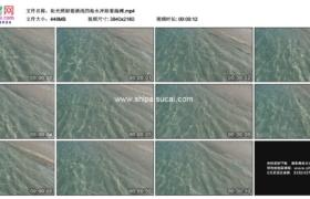 4K实拍视频素材丨阳光照射着清浅的海水冲刷着海滩