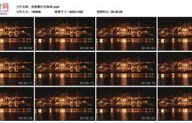 高清实拍视频丨夜晚繁忙的海港