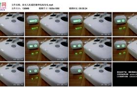 高清实拍视频丨给无人机遥控器和电池充电