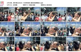高清实拍视频丨国外婚礼亲友为一对亲吻的新人撒花祝福慢镜头