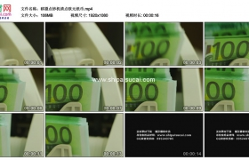 高清实拍视频素材丨移摄点钞机清点欧元纸币