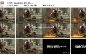 高清实拍视频素材丨工地上建筑工人使用角磨机溅起火花