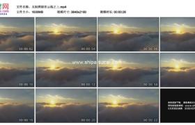 4K实拍视频素材丨太阳照射在云海之上