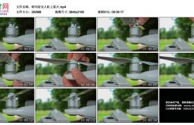 4K视频素材丨特写给无人机上桨片