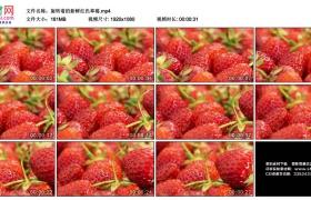 高清实拍视频素材丨旋转着的新鲜红色草莓