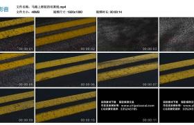 高清实拍视频丨马路上斑驳的双黄线