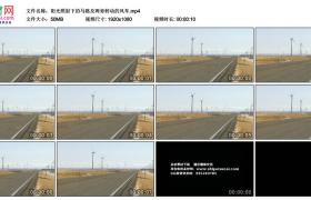 高清实拍视频丨阳光照射下的公路及两旁转动的风车
