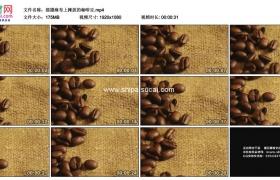 高清实拍视频素材丨摇摄麻布上摊放的咖啡豆